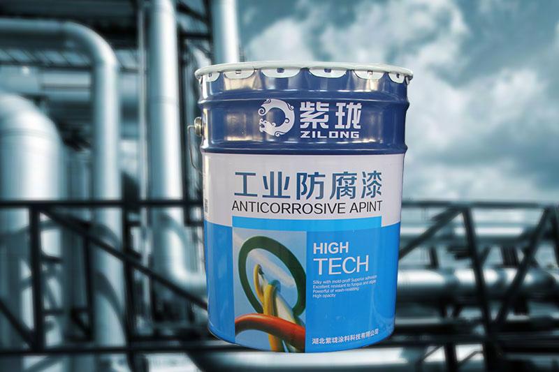 紫珑工业防腐漆
