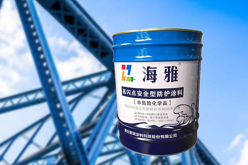武汉海雅高闪点安全型防护涂料