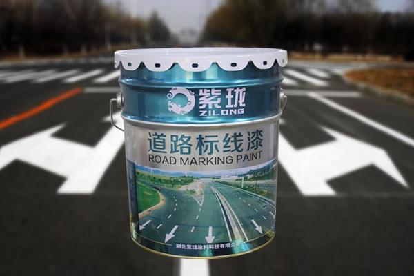 紫珑道路标线漆