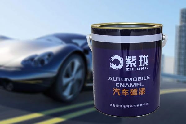 郑州紫珑汽车磁漆