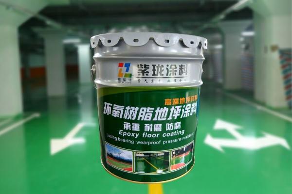 郑州紫珑环氧树脂地坪涂料