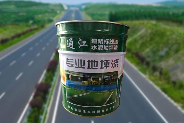武汉通江道路标线漆水泥地坪漆-专业地坪漆